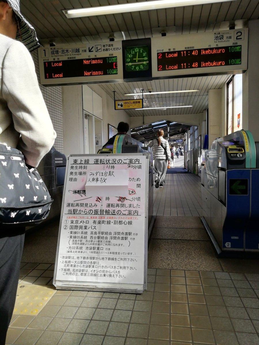 東 上線 運行 状況 東武