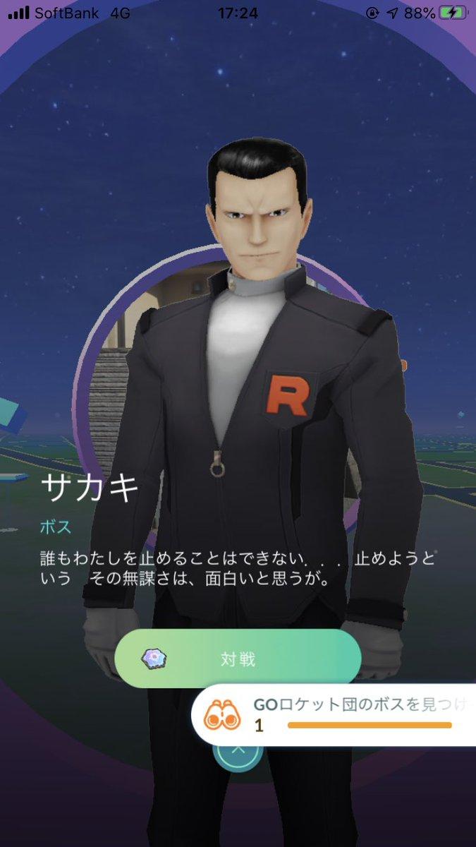 レーダー ロケット ポケモン go