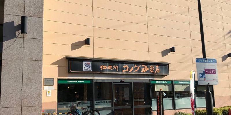 イオン 南行徳 【閉店】ポポラマーマ イオン南行徳店