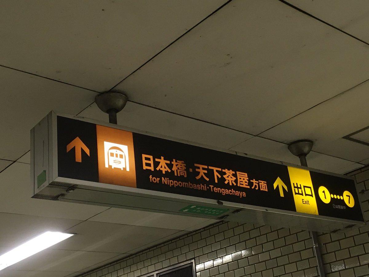 #堺筋本町。誰かにアルファベットを取られたのか、ここだけ忘れ去られたのか?他の箇所はどんなに小さくても3枚目みたいな感じ。大トロ敷地内に残る地下鉄マークってもうないんじゃ?って感じですが…梅田に残るのはヨドバシの敷地内? #osakametro #地下鉄マーク #大阪市交通局 #大阪地下鉄