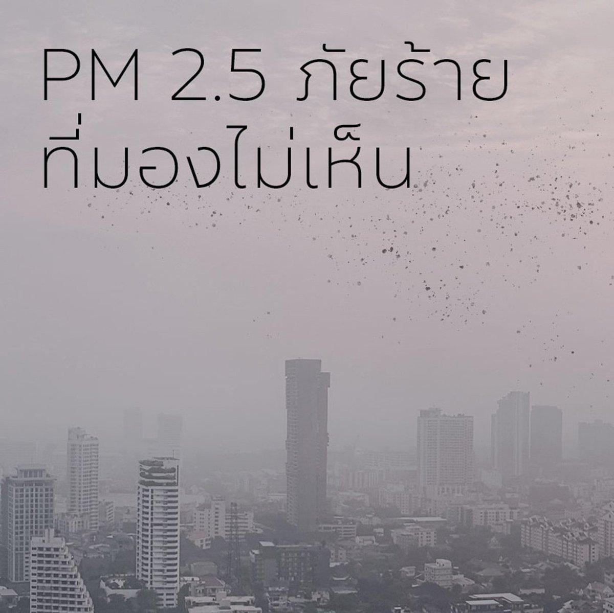 ฝุ่นละออง PM2.5 คืออะไร…แล้วเราควรรับมืออย่างไรกับภัยร้ายที่มองไม่เห็นนี้ พบคำตอบได้ที่นี่ http://wu.to/Y2mNge #UNET #MaquiPlus #UVExpert #SunProtector #Gluta #PM2.5 #InvisibleThreats #HealthyImmunity