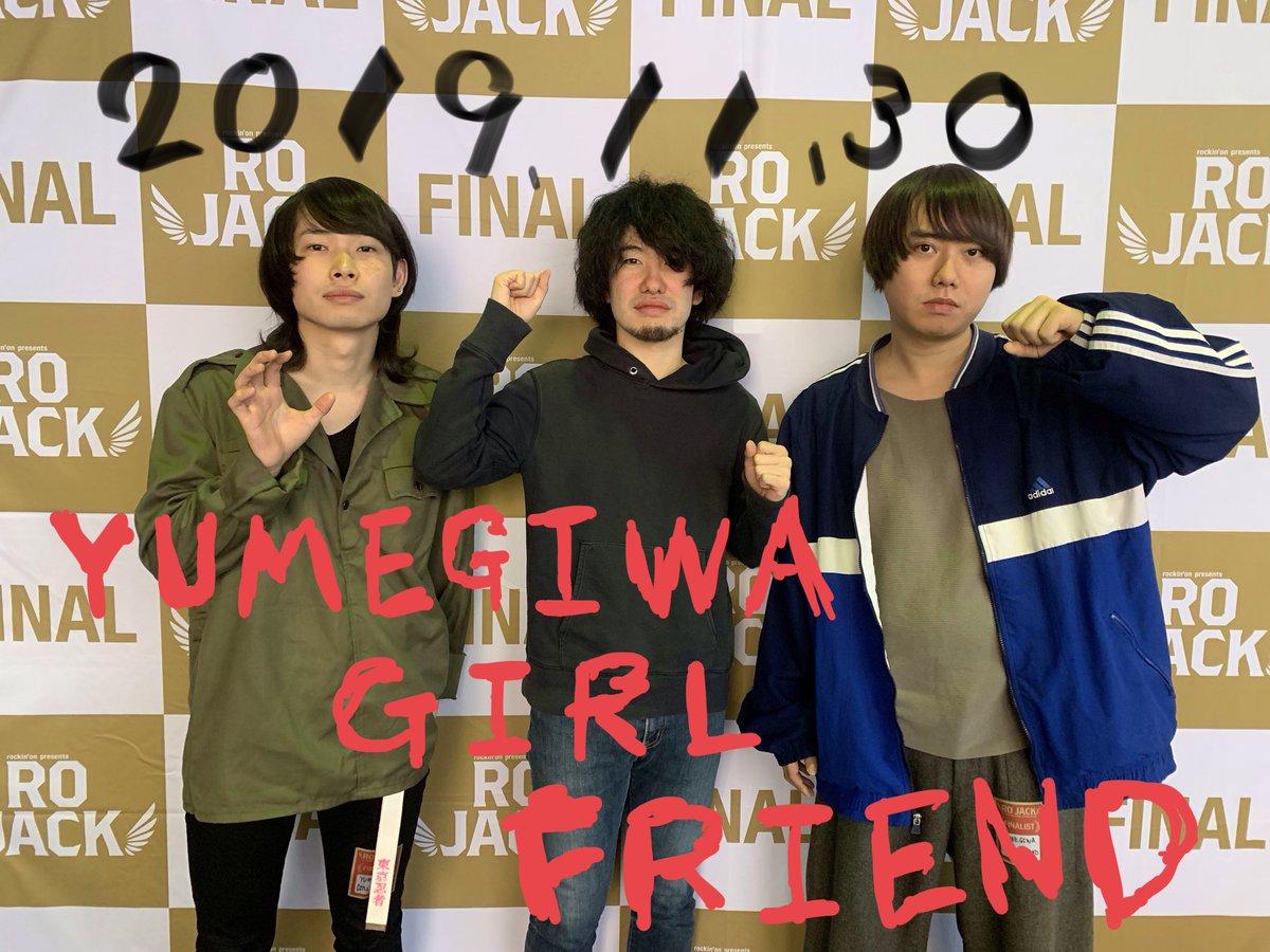 【WINTER FINAL 2019】祝・9月入賞!YUMEGIWA GIRL FRIEND(@yumegiwa_g_f)GYAO!で生配信中!▷▷#ROJACK #CDJ1920 #渋谷JACK