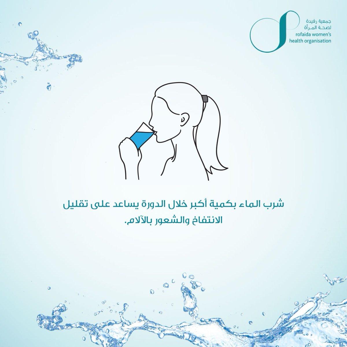 أثناء الدورة الشهرية، اشربي مويه أكثر عشان تخففين من آلامها. #متعطشه_للحياه