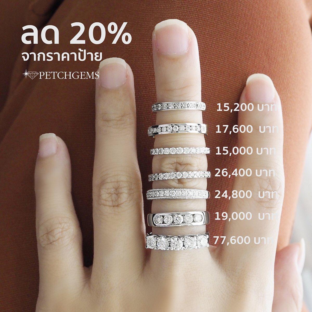 ลด 20% อยู่นะคะ มาช้อปกันเพลินๆ #แหวนแถว #เพชรแท้ ราคาดีบอกเลยว่าไม่ได้หาได้ง่ายๆ เพชรคุณภาพ เพชรเบลเยี่ยมค่ะ #แหวนเพชร #เพชรเจมส์