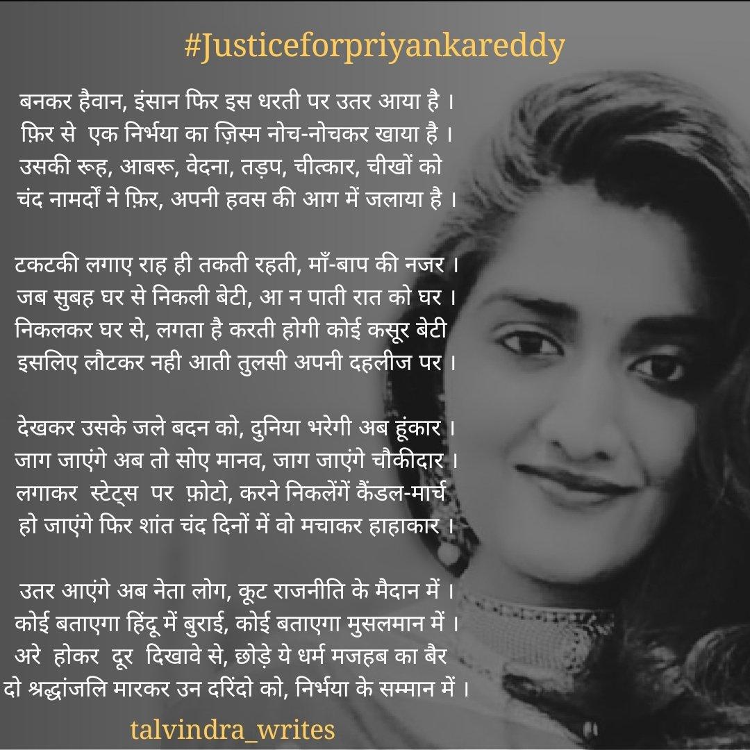 Please read full poem and share it 🙏🏻 #talvindra_writes #talvindra #riphumanity #mma2019 #btsatmma #hangrapists #priyankareddymurdercase #hyderabadhorror #iamanudubey #ausvpak #punishrapistsinpublic