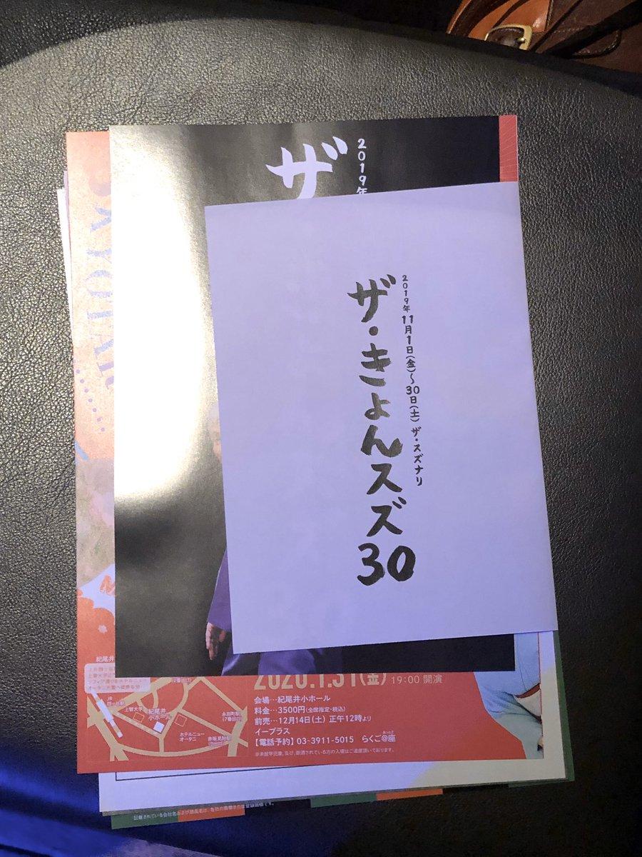 きょん スズ 30