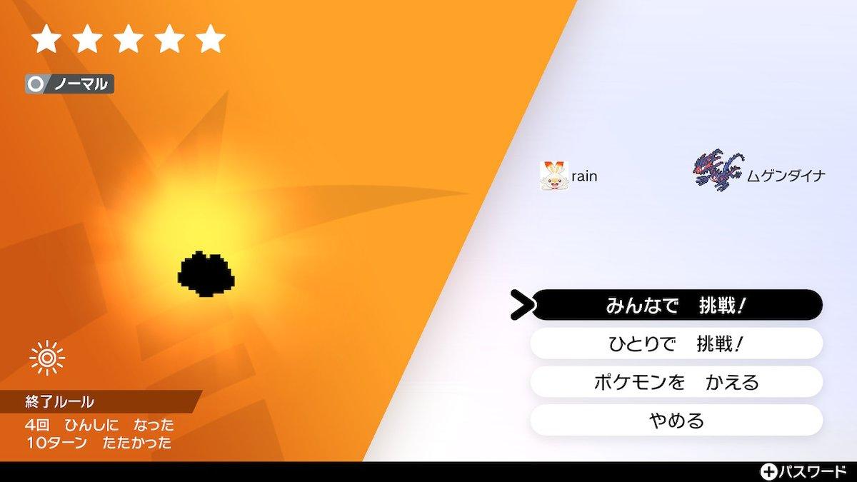 ポケモン 剣 盾 タマゴ