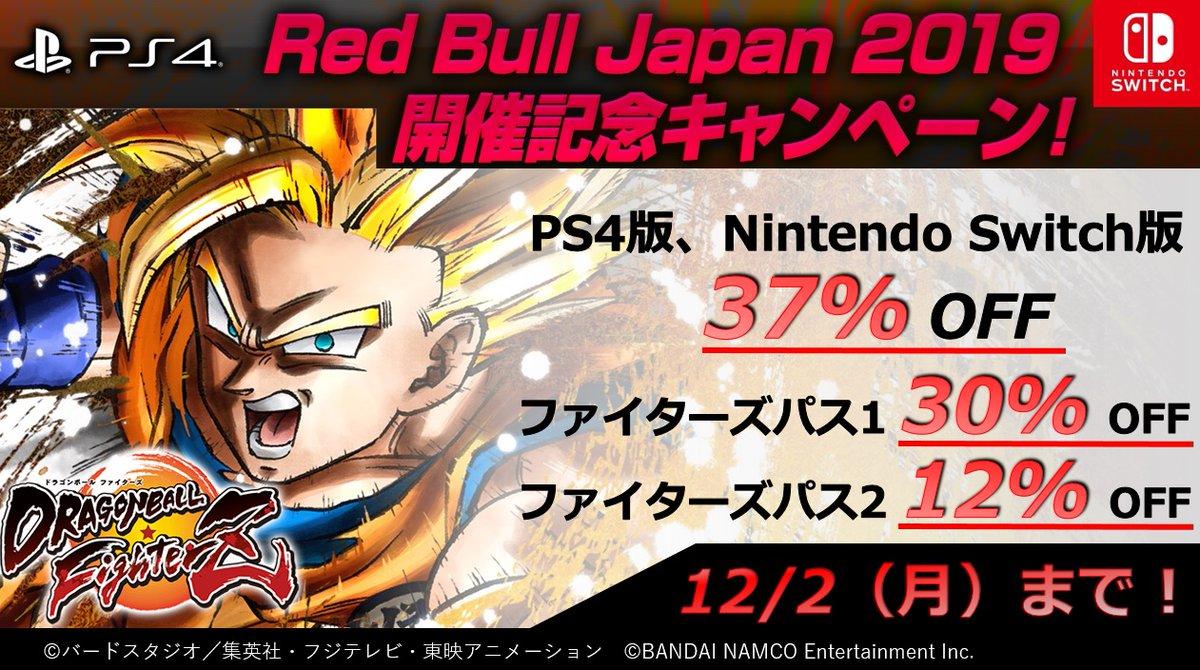 「Red Bull Japan 2019」開催記念キャンペーン