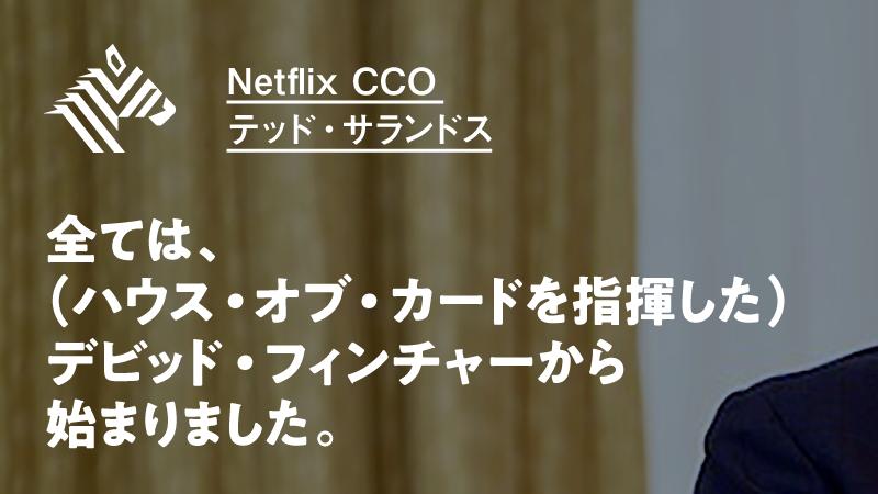 著名な映画監督たちが、テレビシリーズのオリジナル作品を作りたがるような、大きなシフトが起こったきっかけは?「全ては、デビッド・フィンチャーから始まった」と、NetflixのサランドスCCOは明かします。全文を読む(2016年)👉