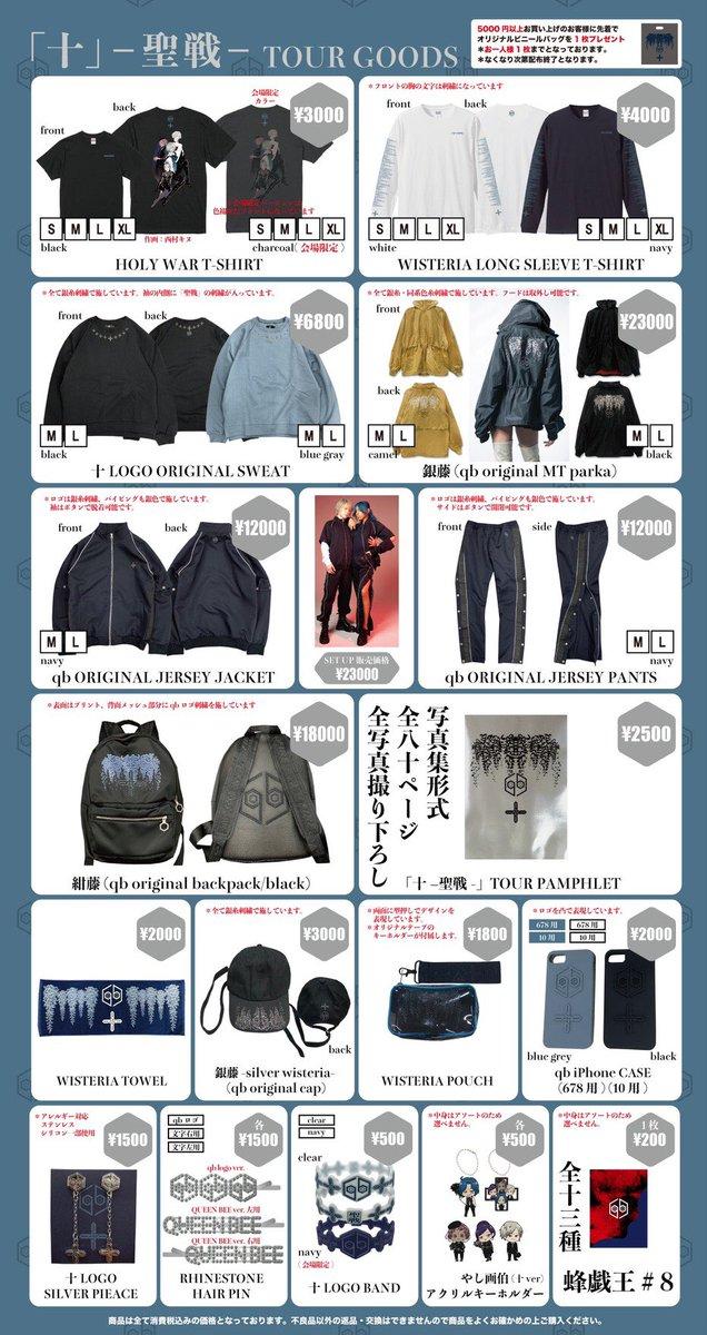 【明日ホールツアー@名古屋公演】明日 ''全国ツアー2019「十」−聖戦−''@名古屋市公会堂公演です。グッズの先行販売は14:00〜16:45までを予定。クレジットカードもご利用頂けます。