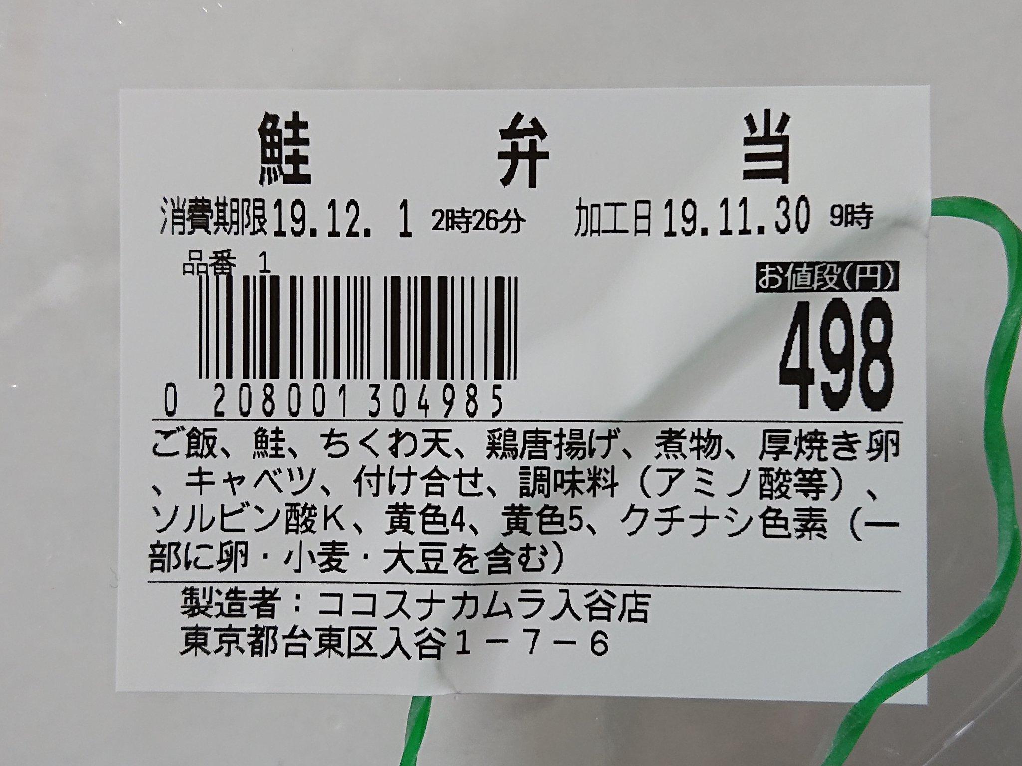 入谷 ココス ナカムラ