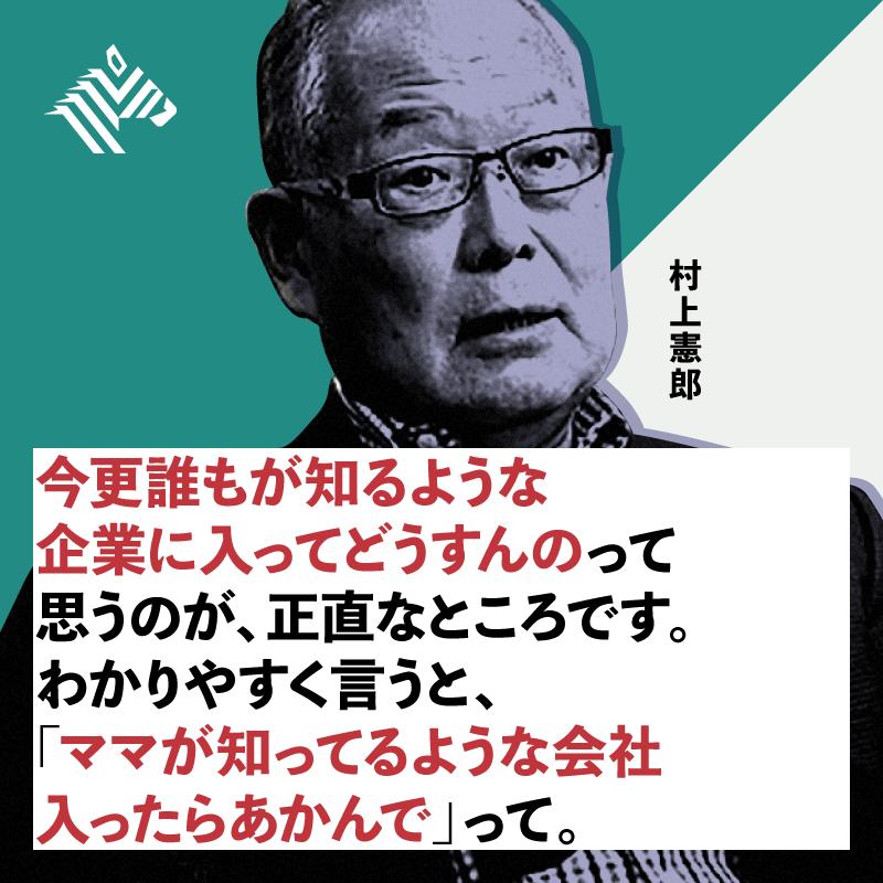 「私は、今更誰もが知るような企業に入ってどうすんのって思うのが、正直なところです。わかりやすく言うと「ママが知ってるような会社入ったらあかんで」って」就活生はどういった基準で入る会社を選べばいいのか。グーグルで日本法人社長を務めた村上憲郎氏の答えとは👇