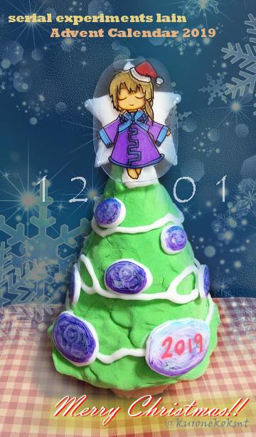 serial experiments lain Advent Calendar 2019 1日目。去年のはクリスマス要素なかったので今年はクリスマスっぽいペルツリーを作りました。差分でサンタペル。初プラバン初グルーガンむずい今年も素敵な企画ありがとうございます!#lainTTL  #serialexperimentslain