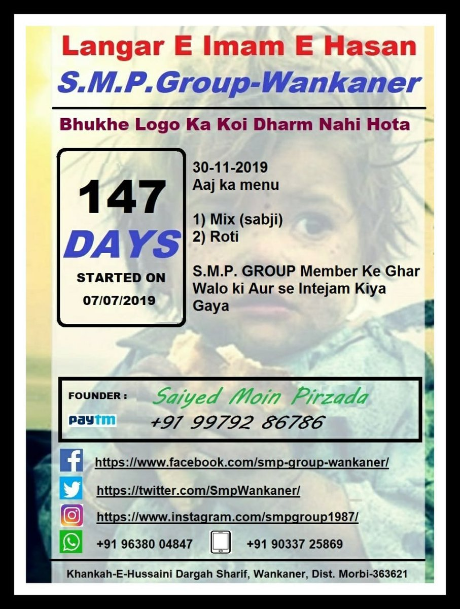 S.M.P. GROUP WANKANER #charity #India #wankaner #Gujarat