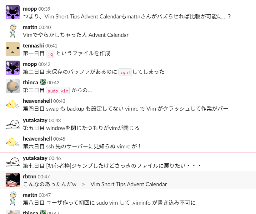 vim-jp の slack で勝手に「Vim でやらかしちゃった人 Advent Calendar」ぽいのが始まった。