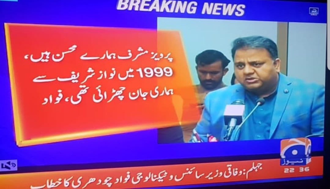 Musharraf is our benefactor, says fawad Chaudhary about the man his leader and current PM called an agent of America/Bush/CIA who got thousands of Pakistanis killed.