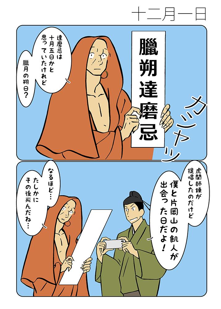 """万秋庵 on Twitter: """"聖徳太子と達磨大師のイラスト (12月1日は臘朔 ..."""