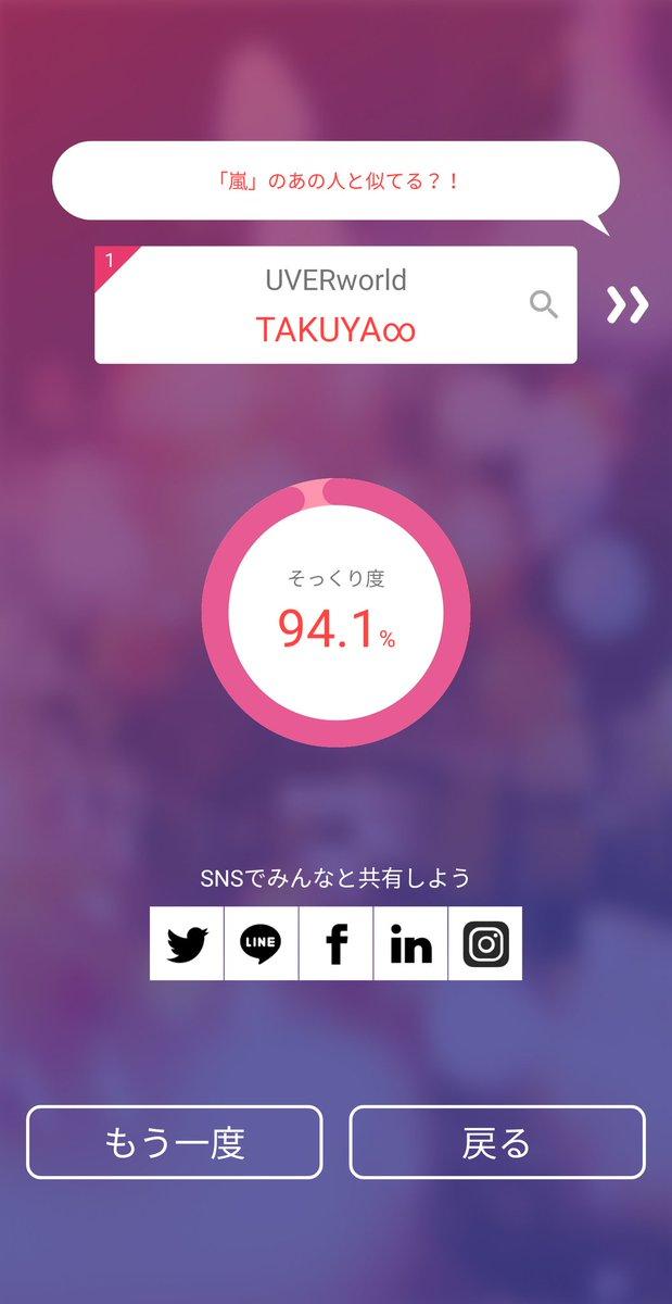 AI(人工知能)が似ている有名人を教えてくれるアプリ「そっくりさん」を使ってみました!TAKUYA∞(UVERworld)に似てるみたいです。iOS: Android:  #TAKUYA∞ #UVERworld #そっくりさん