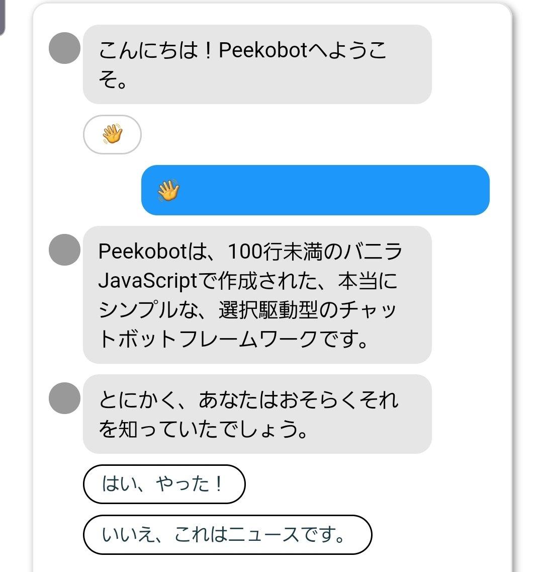 100行ほどで作られた超シンプルなチャットボットのJavaScriptライブラリ。素のJavaScriptだけなので、ソースコード読みながらの学習にも最適