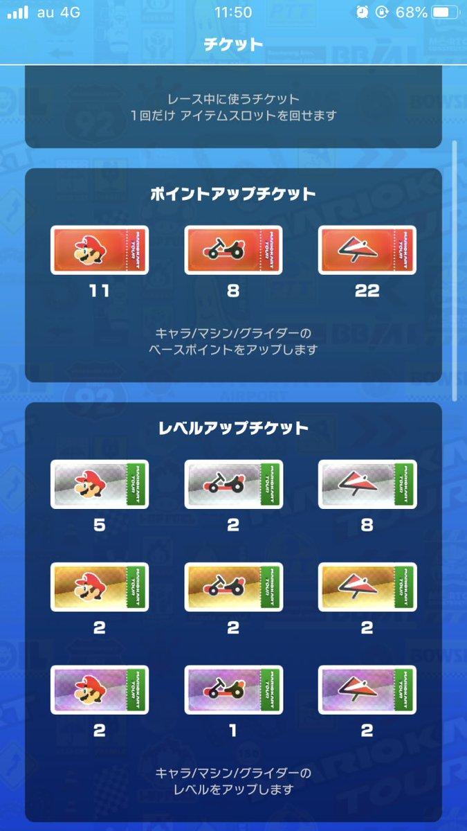 マリオ カート ツアー レベル アップ チケット