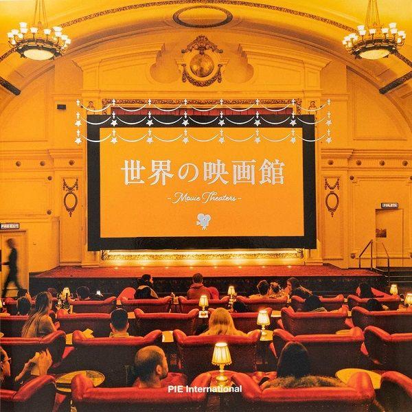 12月1日は、「映画の日」アールデコの豪華絢爛な映画宮、世界最小移動式シネマ、星空の下での野外シネマ、国際映画祭会場。アメリカ、イギリス、チェコ、インド、韓国…映画好きなら訪れてみたくなる、娯楽性に富んだ世界の映画館を紹介する一冊。『世界の映画館』。▼