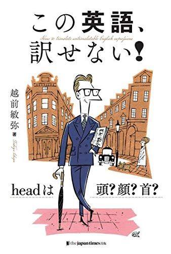 ビシッと決まる訳語をひねり出すために、翻訳家がたどった思考のプロセス。『ダ・ヴィンチ・コード』『大統領失踪』など、ベストセラー翻訳者が教える「訳せない英語」の訳し方。越前敏弥さん(@t_echizen)『この英語、訳せない!headは頭?顔?首?』が本日発売です。▼