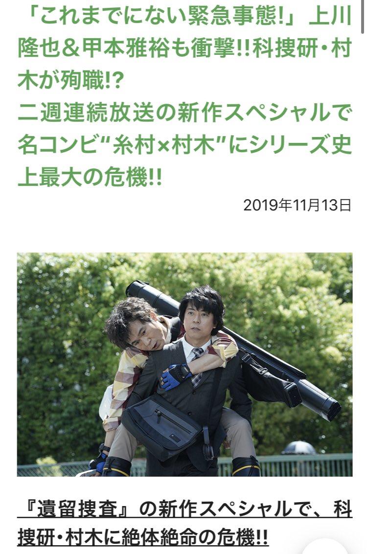 遺留 捜査 新作 スペシャル