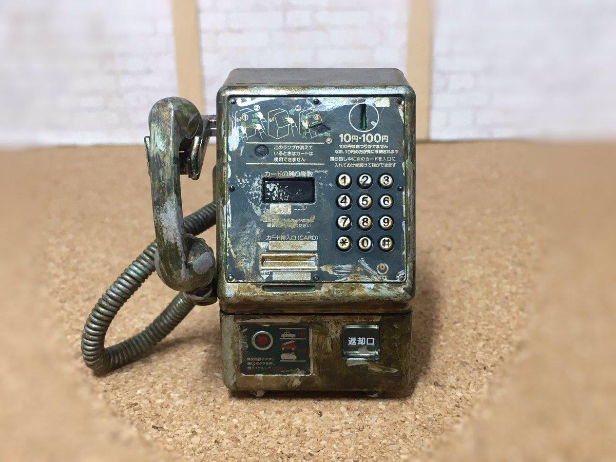 電話 ガチャ 公衆