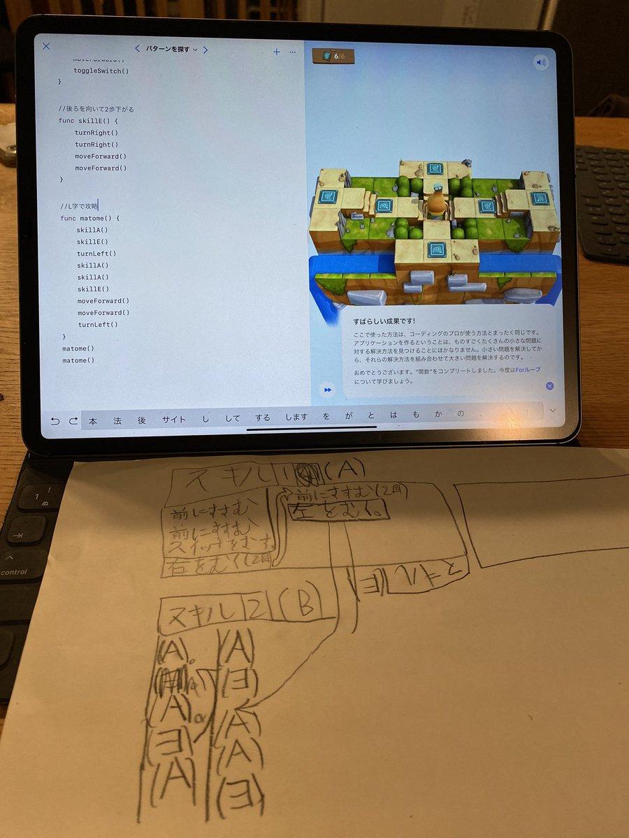Swift PlaygroundsというiPadアプリが、子供のプログラミング学習にいいなと思った。実際のコードも扱うけど、分かりやすくて、デザインも良さげ。昨日は基礎用語と関数をやった。複数の関数を定義する必要あり、紙に書いて考えてから、コード書いてたりして良いプロセス。