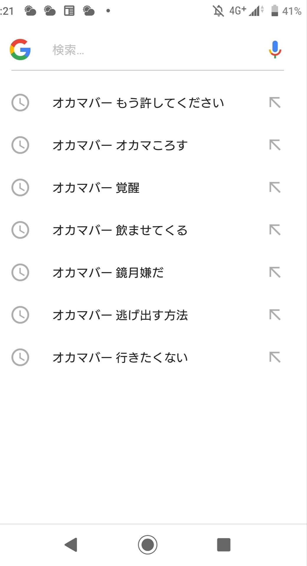 昨日、歌舞伎町から新宿二丁目いってからの記憶が抜けてるんですが、 検索履歴にダイイングメッセージあった