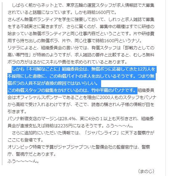 [東京五輪]無償ボランティアと同じ仕事にパソナが時給1600円で求人、パソナに流れる不明朗な税金 / オリンピック特需に沸く警備会社の監督官庁は警察庁  #QArmyJapanFlynn #Qanon #Q #WWG1WGA