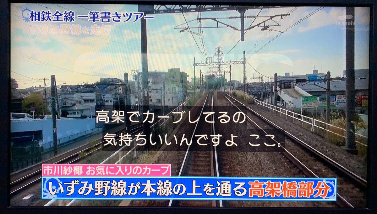 タモリ 倶楽部 相鉄 線
