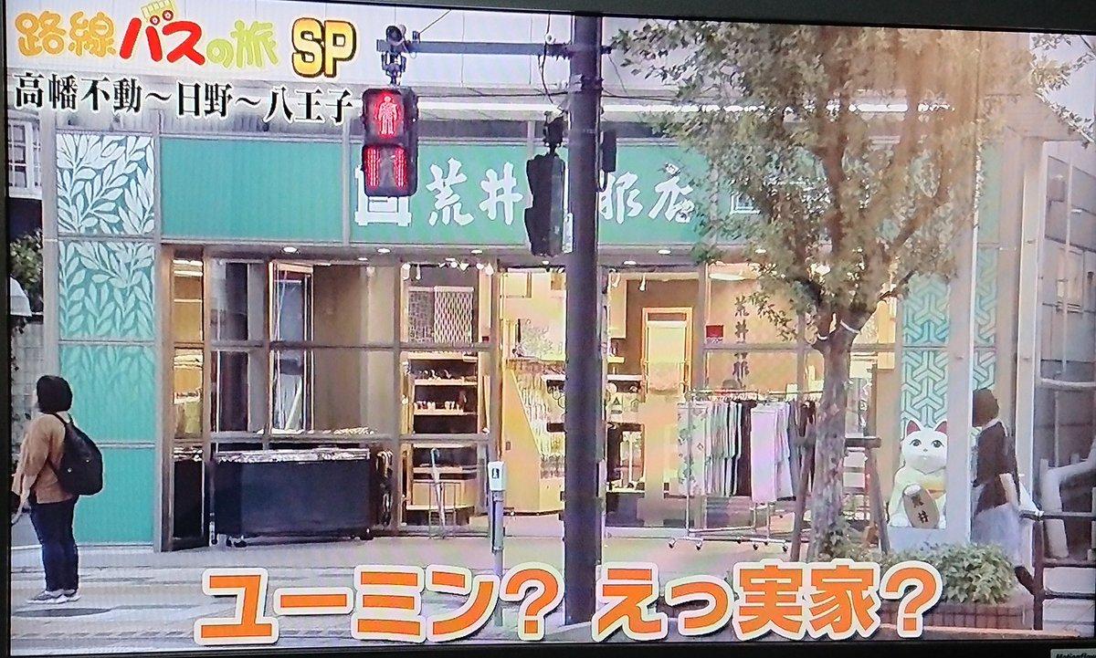 八王子 荒井 呉服 店