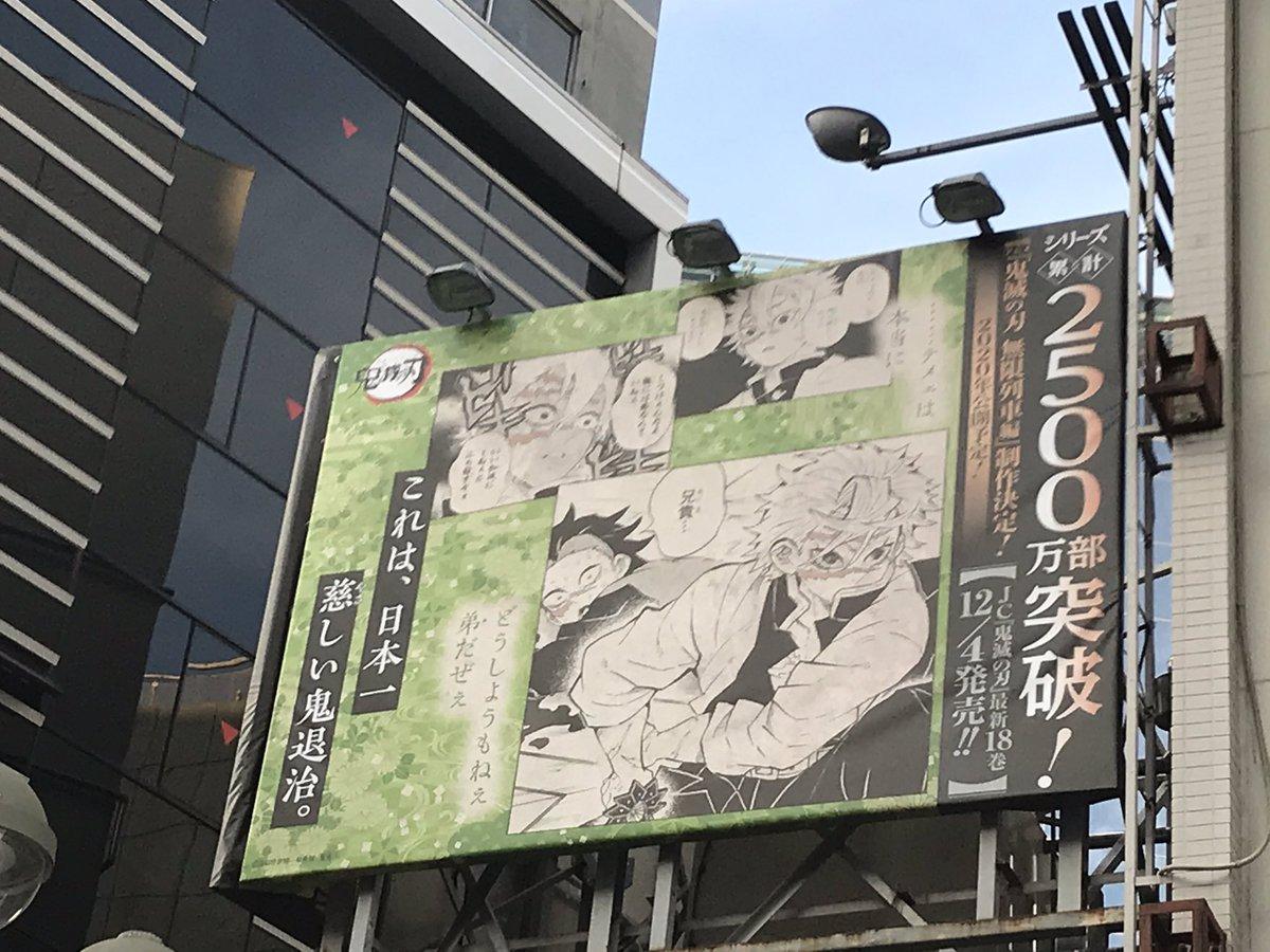 刃 鬼 滅 の 渋谷 ロフト 鬼滅の刃のステッカーが登場!!