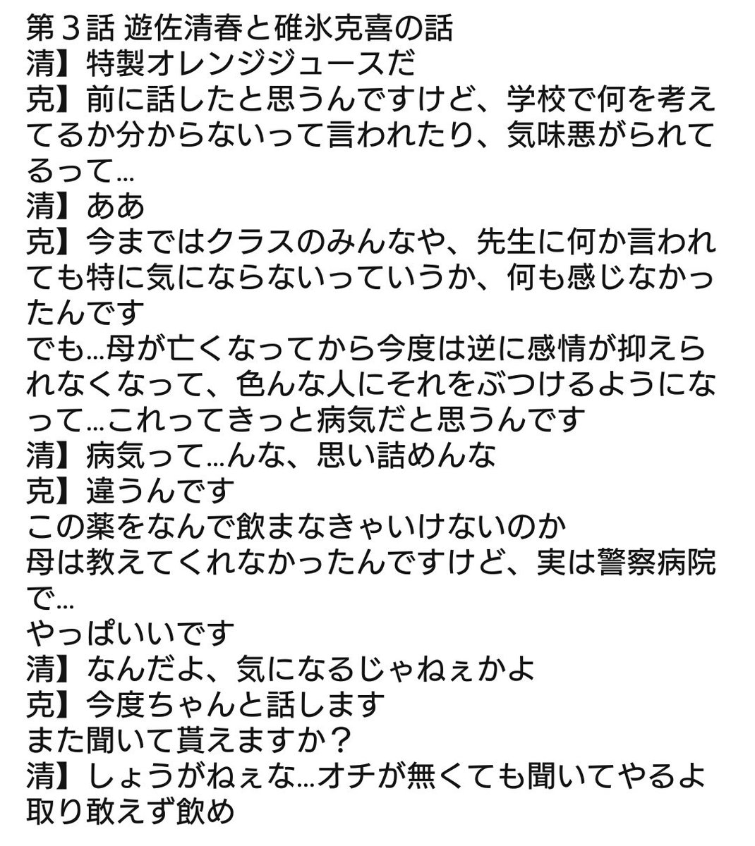 ニッポン ノワール エンディング セリフ