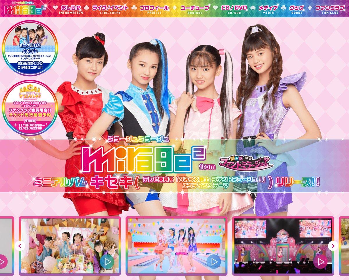 【楽曲を担当しました】!TV東京系ドラマ『ひみつ×戦士 ファントミラージュ!』