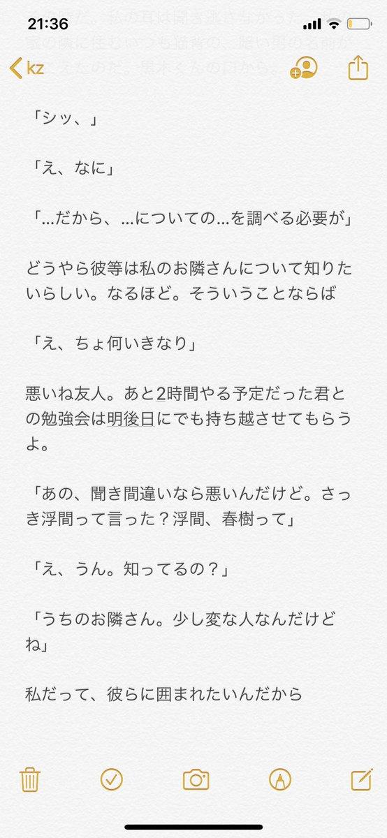 チームカッズ 小説 探偵 夢 事件 ノート