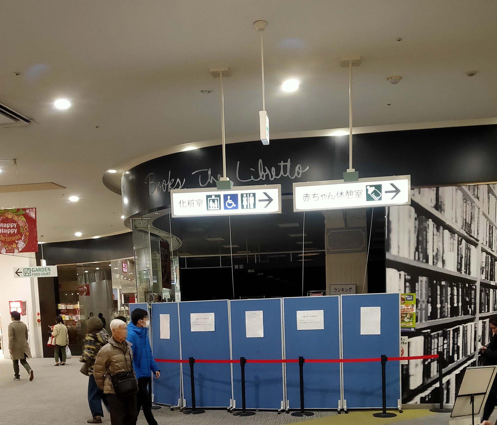 画像,破産手続きが開始された大和書店のリブレット、やっぱり閉鎖されていた。本当に本屋には厳しい時代やわ。。 https://t.co/Kbecg6RpN9…