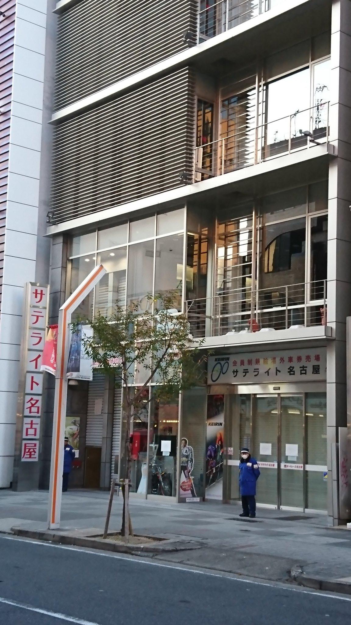 画像,午後から、競輪の場外車券売場「サテライト名古屋」と名古屋を中心に点在していた本屋さん「The libretto(ザ・リブレット)」と、負の遺産ばかり見てきた。気…