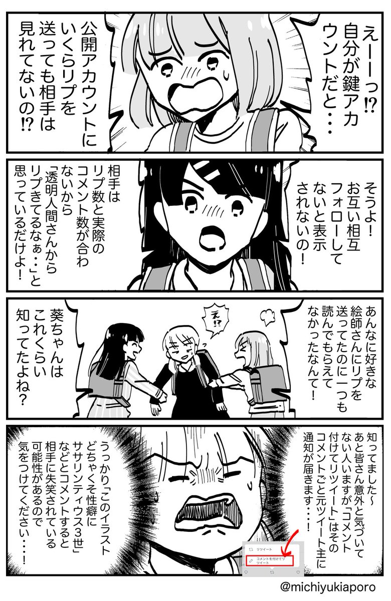 """道雪 葵@ 日曜日西地区 """"ま """"22aさんの投稿画像"""