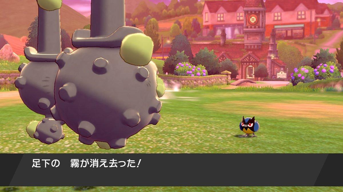 の 盾 ポケモン 日 霧 剣