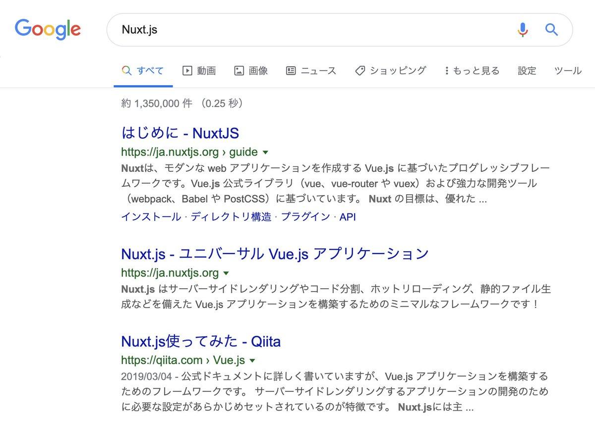 昔のQiitaの記事にやたらいいね!つくな、と思ったら、Nuxt.jsで検索すると、公式サイトに続いて3番目に表示されるのか・・