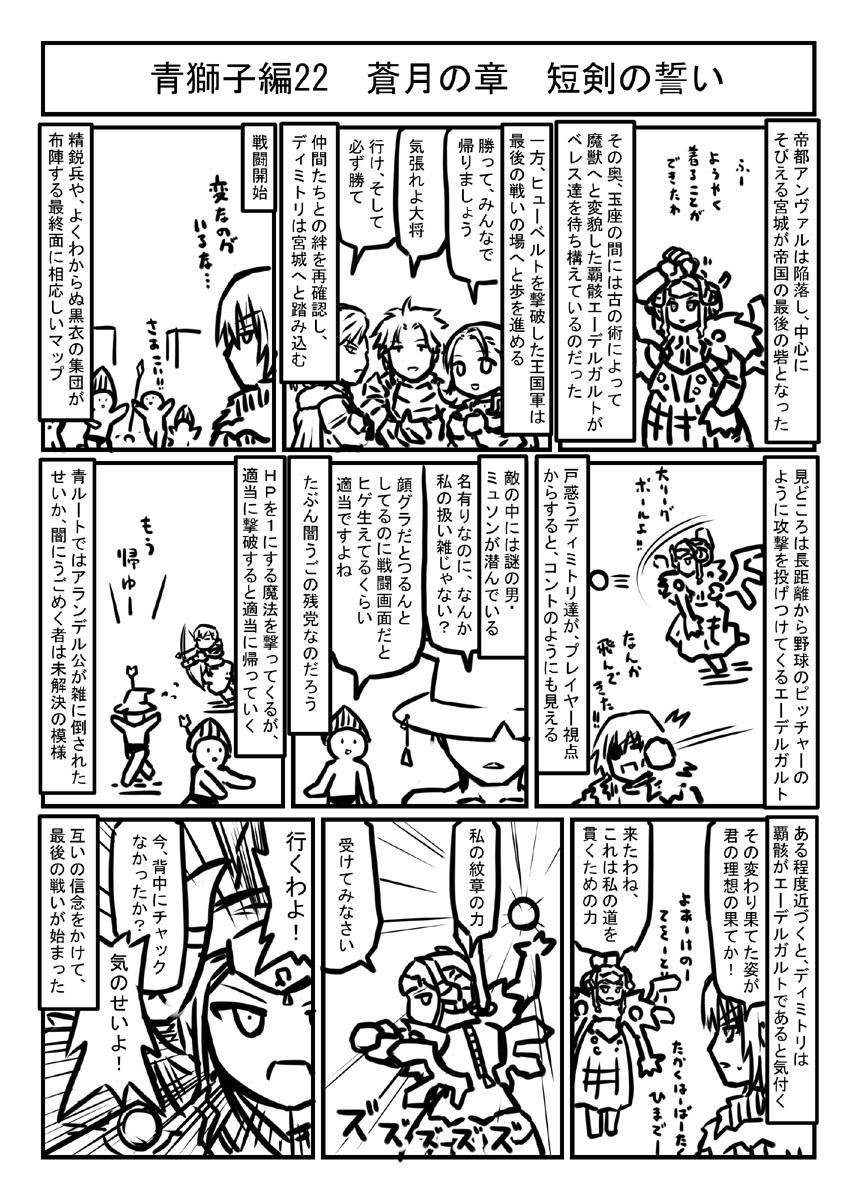 骸 ガルト 覇 エーデル
