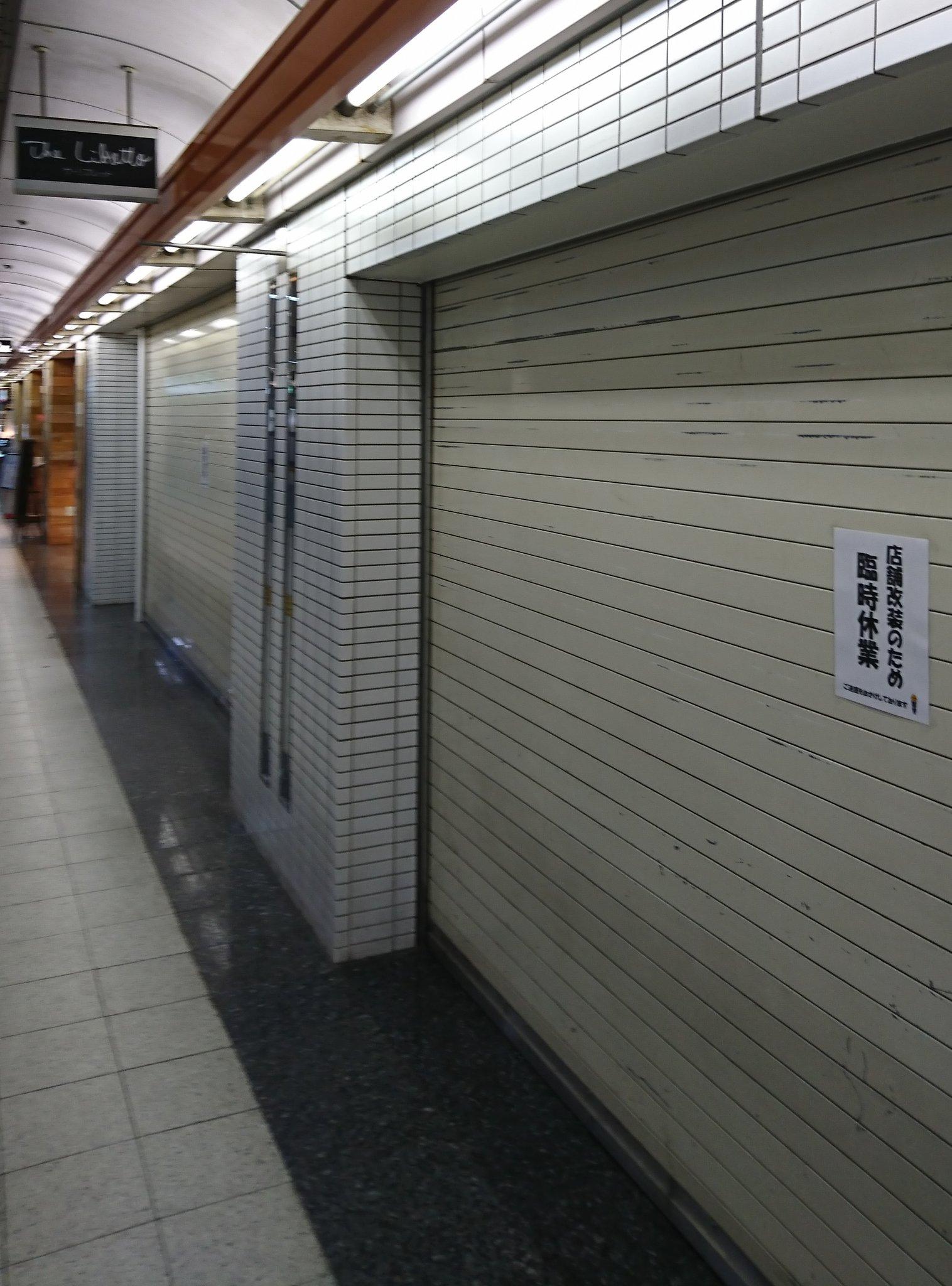画像,The libretto(ザ・リブレット)店舗の扱い。名鉄系列(名鉄産業)が店舗貸主の金山は破産管財人の告示が貼られていたが、JR東海系列(名古屋ステーション開…