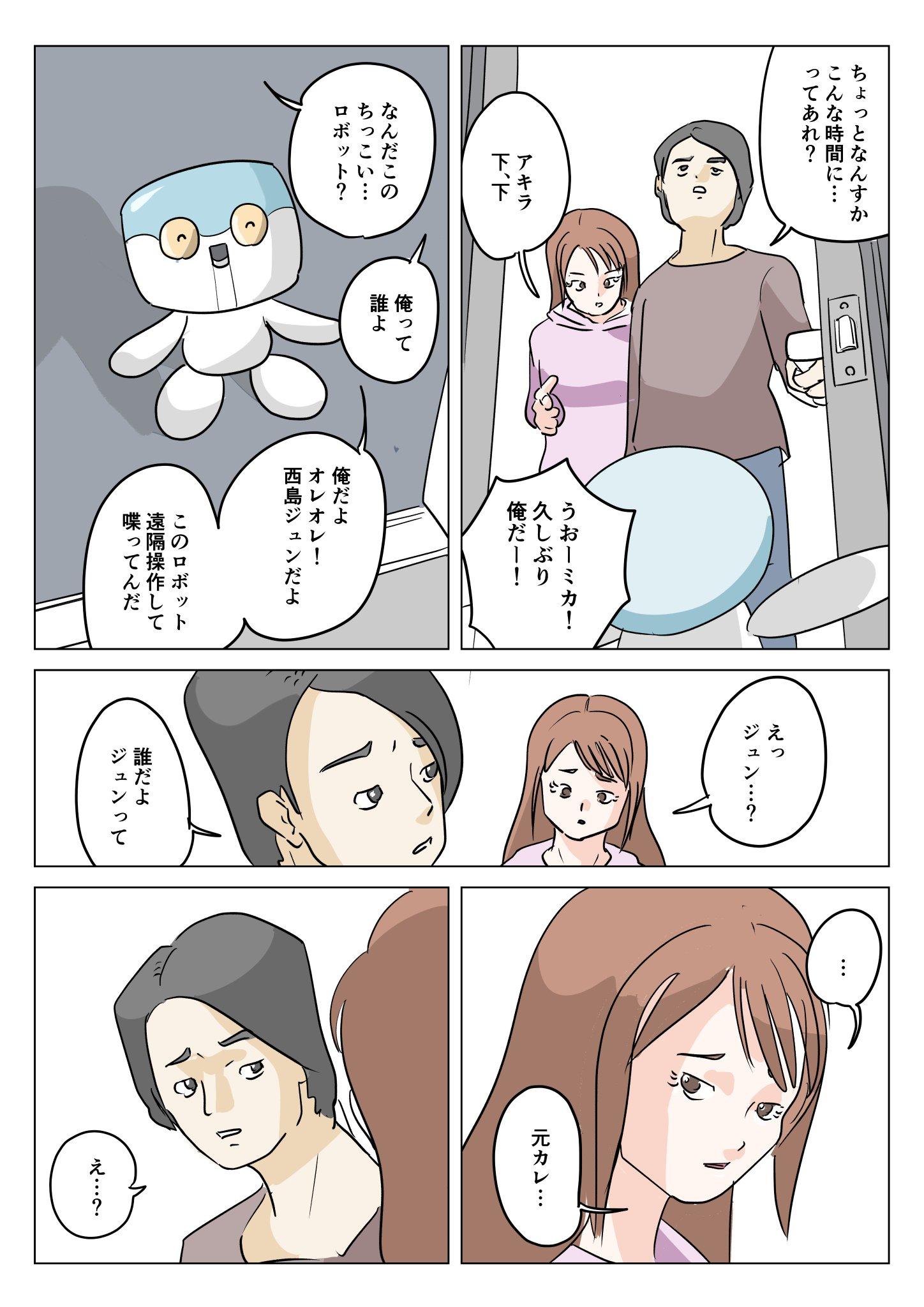 「状況が急すぎる」wwww死にかけの元カレとの三角関係の漫画wwww