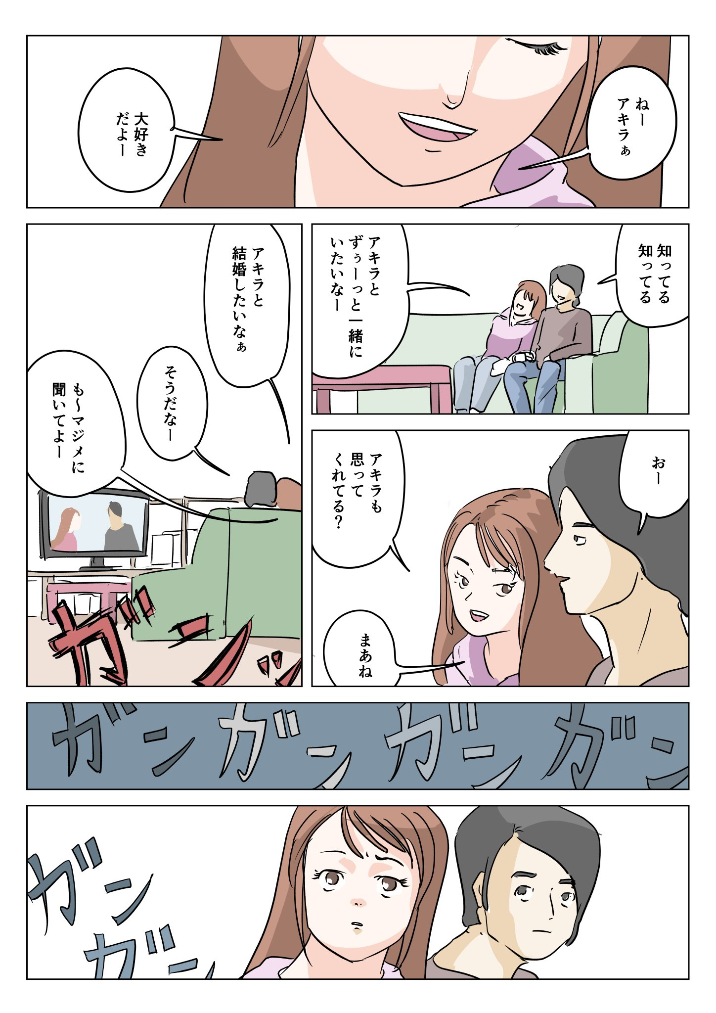 死にかけの元カレとの三角関係の漫画です(1/7)