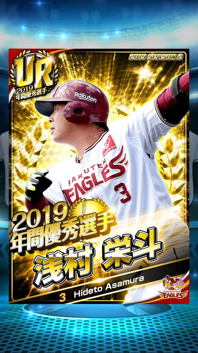 「東北楽天ゴールデンイーグルス」の「浅村 栄斗」選手を獲得!プロ野球ゲーム『劇的采配!プロ野球リバーサル』をプレイ!