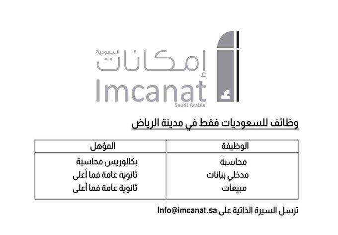 وظائف للسعوديات بشركة #امكانات_السعودية بمدينة #الرياض  - محاسبة - مدخلي بيانات - مبيعات  البريد : info@imcanat.sa  #وظائف_نسائية #وظائف_الرياض #وظائف_شاغرة #وظائف