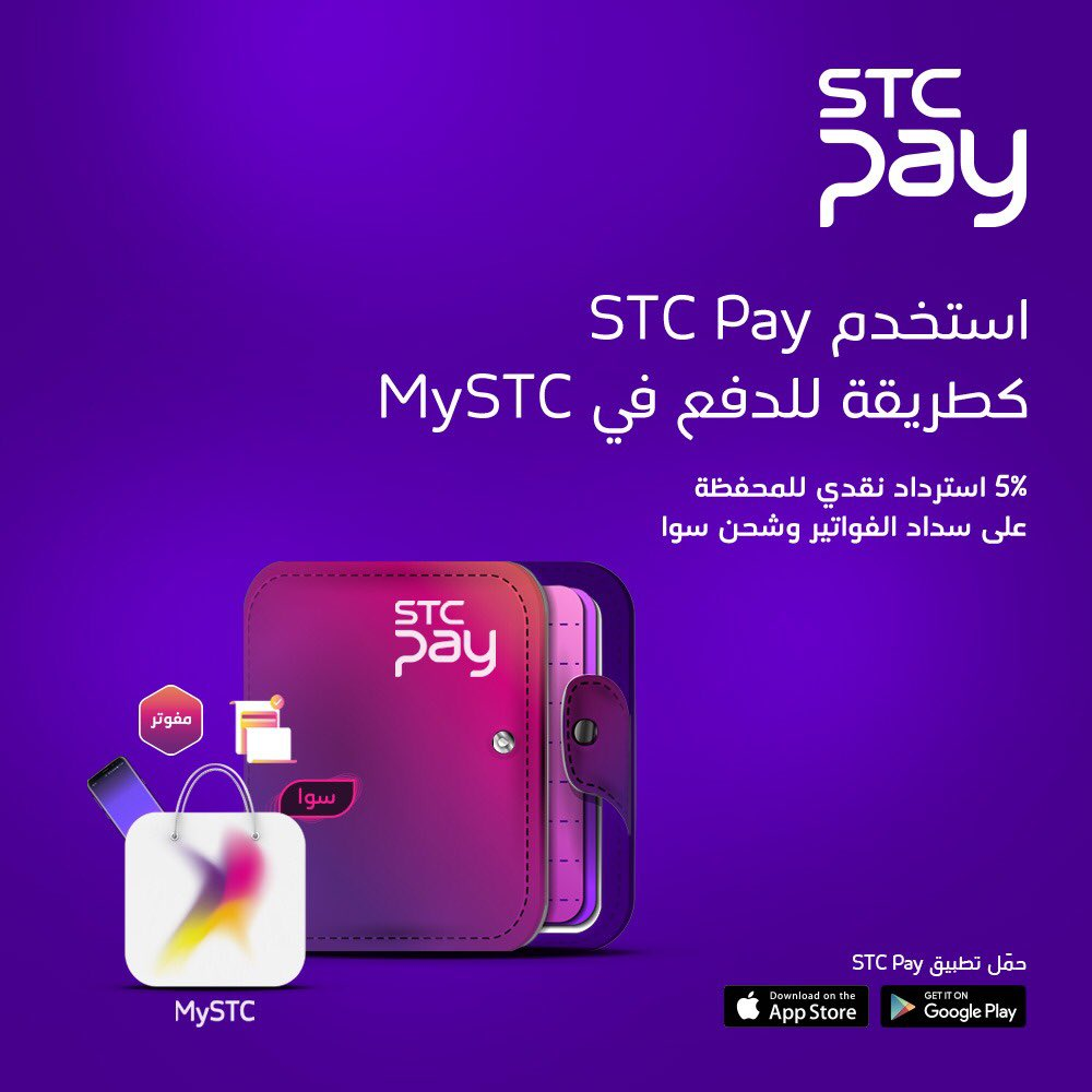 ماهو stc pay