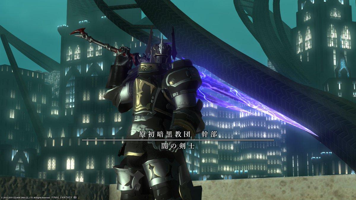 俺は闇の剣士 原初暗黒教団の一員だ。俺の剣が少しばかり禍々しさにかけるのでな、ミラプリ… ごほん、改造した。邪竜の剣が良かったのだが、持つには力不足、鍛練を重ねなければいけない。 FFXIV Boss Subtitle Generator を使用させてもらいました。URL #FF14